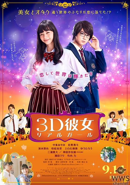 中条あやみと佐野勇太出演! 映画『3Dガール』本ポスターと場面写真解禁!