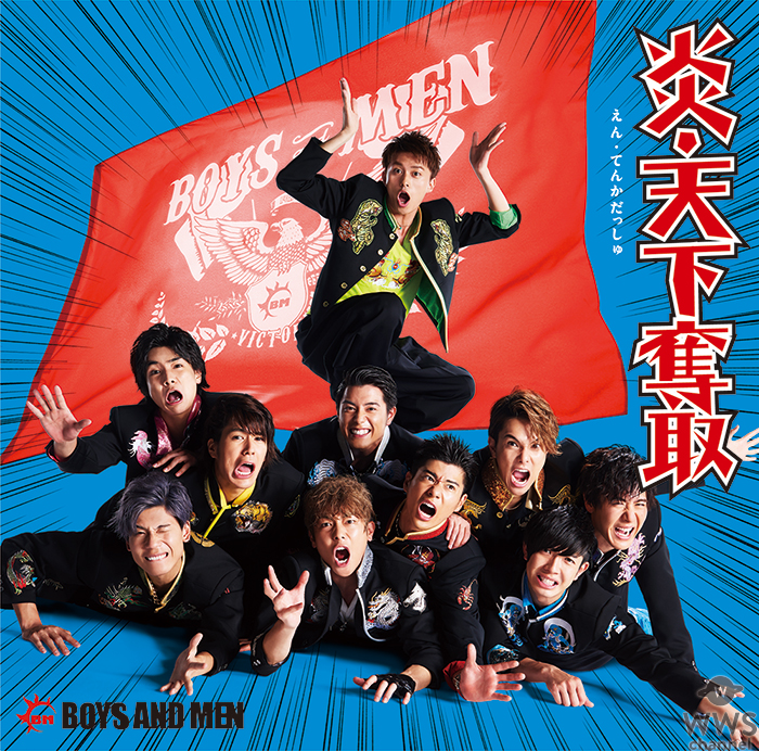 BOYS AND MEN、9月12日発売ニューシングル「炎・天下奪取」昭和のギャグ漫画から飛び出してきた!?