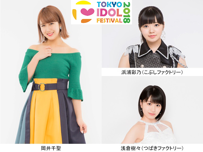『TOKYO IDOL FESTIVAL 2018(TIF2018)』岡井千聖のTIF出演が決定!