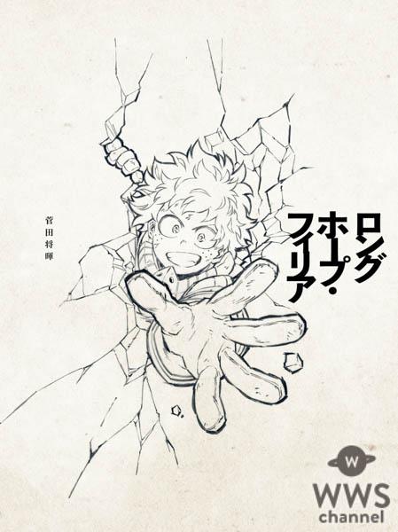 菅田将暉、ニューシングル「ロングホープ・フィリア」7/14配信リリースに先駆けて歌詞を先行公開!
