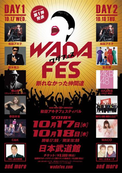 和田アキ子主宰武道館フェスにAKB48・氣志團・ボイメンが出演決定!