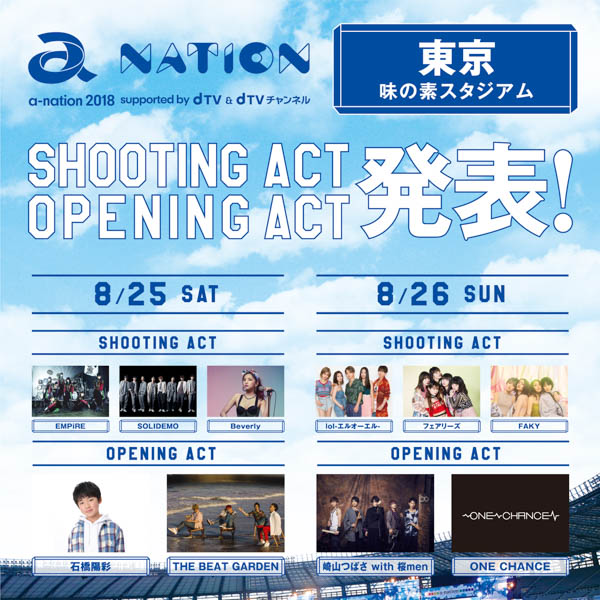 「a-nation2018」8/26東京にlol、フェアリーズ、崎山つばさ with 桜men出演決定!東京、大阪全出演アーティストが出揃う!