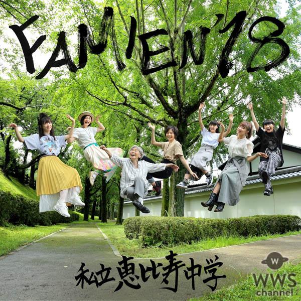 エビ中、配信限定シングル『FAMIEN'18 e.p.』のジャケット写真公開!カメラマンに90歳のアマチュア写真家・西本喜美子を起用!!