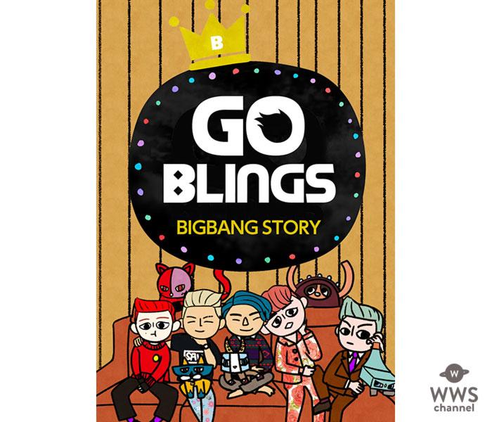 BIGBANGメンバーが登場する縦スクロールマンガ『ゴブリン~BIGBANG STORY~』が7月20日(金)より電子マンガサービス「ピッコマ」にてスタート!!