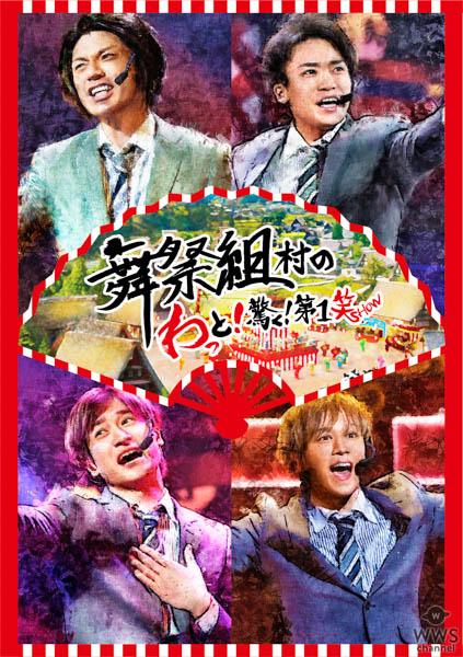 「舞祭組」初のLIVE DVD&Blu-ray発売決定!中居正広もサプライズ登場!!