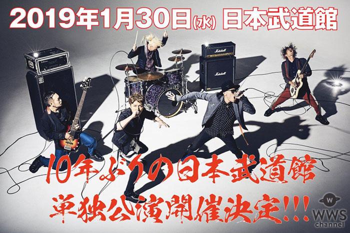 FLOW、 「アニメ縛り」ツアーファイナルが大盛況!10年ぶり待望の日本武道館単独公演が開催決定!!