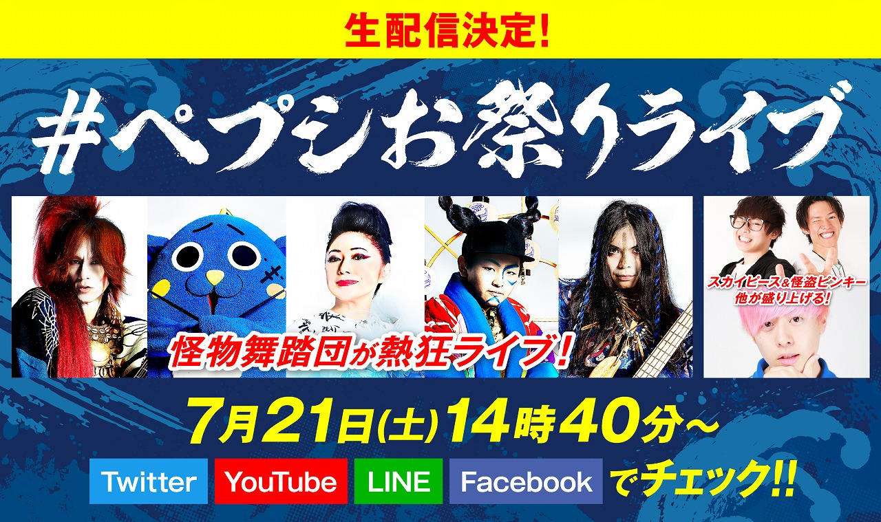 石川さゆり・SUGIZO・KenKenらで結成した「怪物舞踏団」初のシークレットライブ開催&生配信が決定!今大注目の人気YouTuber「スカイピース」も参戦!!