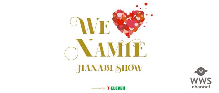 セブンイレブンと沖縄タイムス社による共同企画 『WE ♥ NAMIE HANABI SHOWsupported by セブン-イレブン』が 9月16日(日)沖縄県にてイベント開催決定!