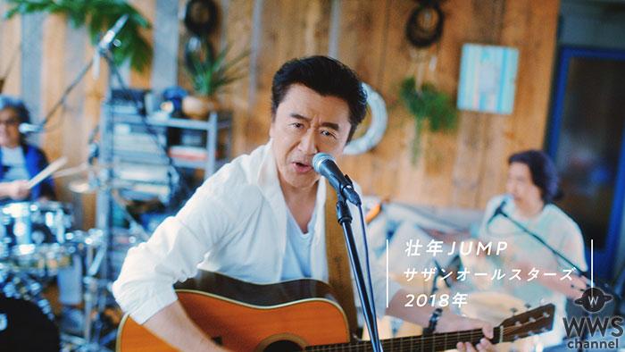 新曲「壮年JUMP」をサザンオールスターズが歌唱する映像で話題の三ツ矢サイダーCMが明日放送の日本テレビ系列特番『これぞ日本の海』にて90秒スペシャルVer.を1度限りの特別オンエア決定!!