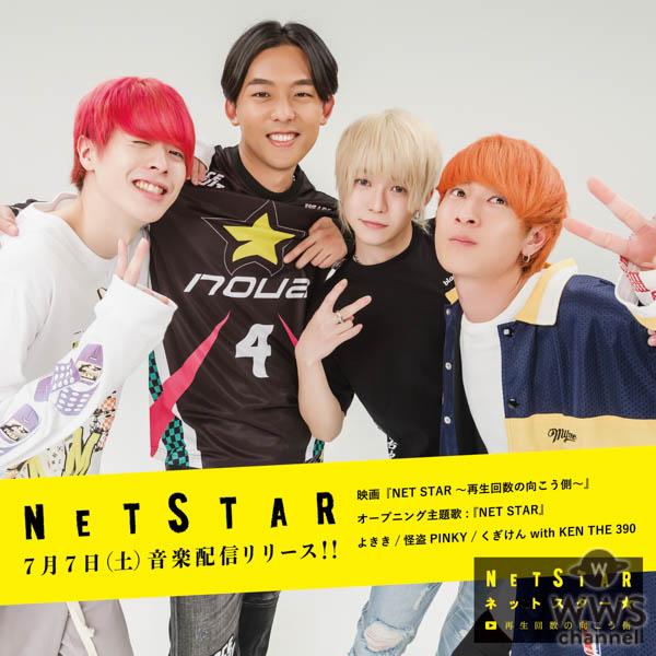 BitStarが初の映画制作!禁断ボーイズ主演「NETSTAR~再生回数の向こう側~」MVを公開&完成イベント開催決定!!
