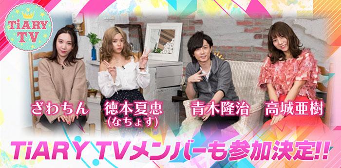 9/9(日)開催の「TiARY TV Fes!! powered by Tokyo Street Collection」が第2弾出演者を発表!青木隆治、高城亜樹、ざわちん他人気モデルらが出演決定!!
