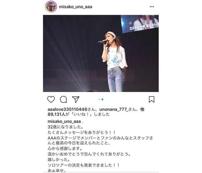 AAA宇野実彩子が32歳のバースデー祝福され、 感謝のロングメッセージ公開!NHKホール含む全国ソロツアー開催発表!「何かを始めるのに遅いことなんて無い」