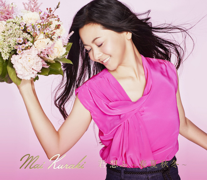 倉木麻衣が初のコンセプトアルバム『君 想ふ 〜春夏秋冬〜』をリリース!