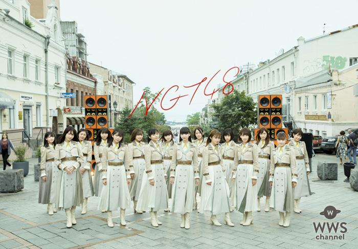 NGT48が最新シングル『世界の人へ』のMV&アートワーク解禁!荻野由佳「強い愛の込もった1曲です」