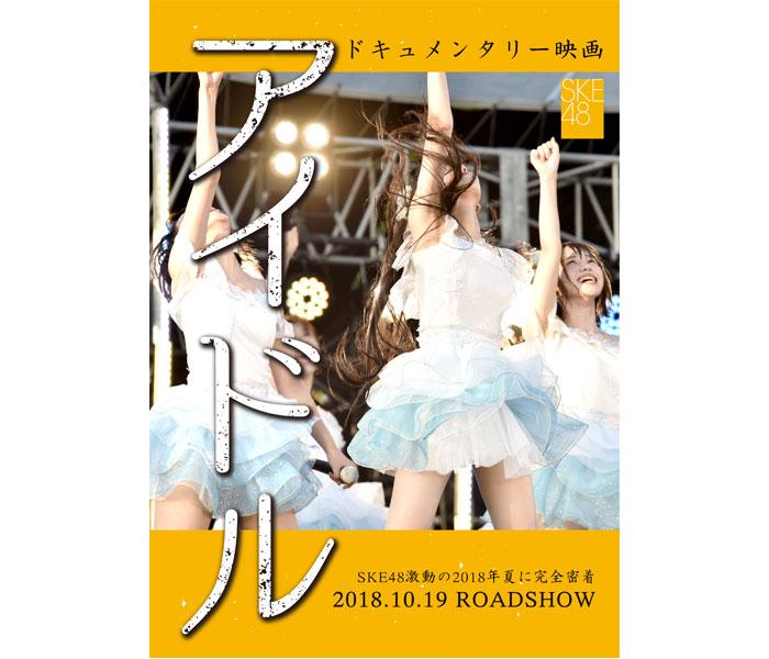 SKE48のドキュメンタリー映画、タイトルは『アイドル』に決定!10月19日(金)ロードショー!!