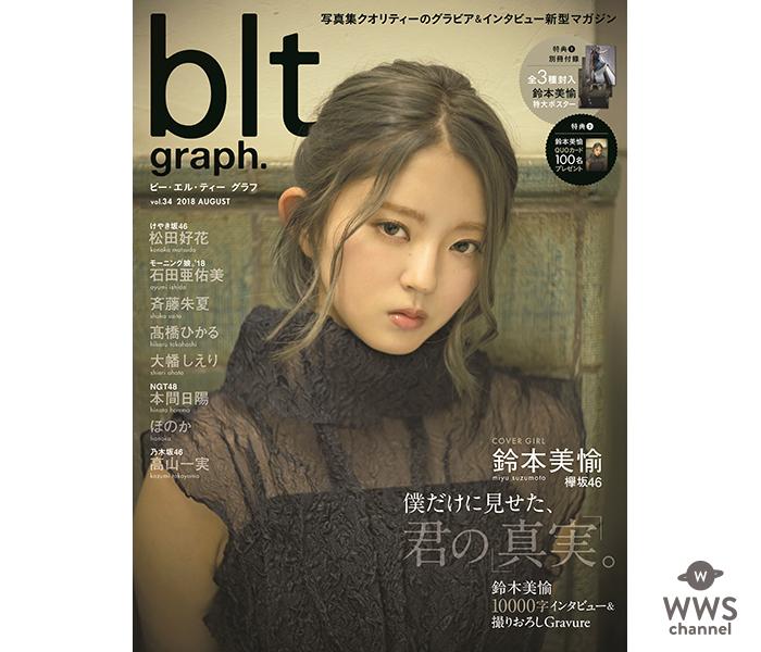 欅坂46・鈴本美愉が「blt graph. vol.34」初表紙! 静かなるダンシング・クイーンが初めて明かす本音とは!?