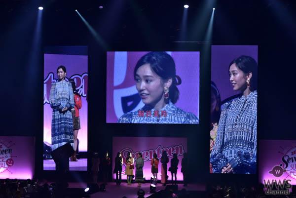 桐谷美玲が7年ぶり『Seventeen夏の学園祭2018』50周年記念