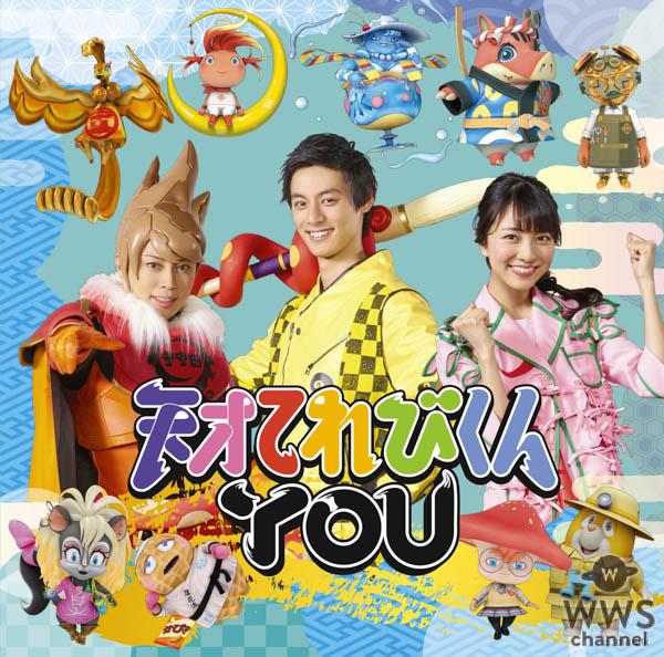 マーヴェラス西川(西川貴教)が歌う「DAIJOUBU!」収録のシングル「天才てれびくんYOU」、ジャケットビジュアル解禁!