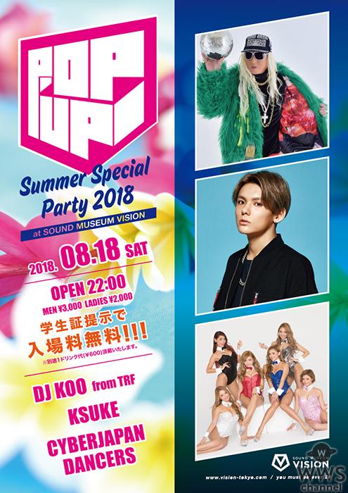 DJ KOO、CYBERJAPAN DANCERSなど日本のエンターテイメント界屈指の超豪華アーティストが競演する『POP UP』を渋谷VISIONにて開催!