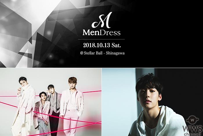 日韓メンズアーティストフェス「MenDress 2018Autumn」 を10月13日(土)に品川プリンスステラボールにて開催!