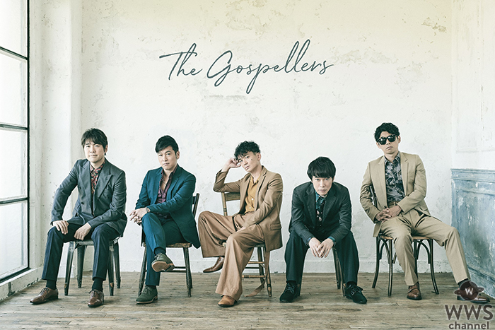 ゴスペラーズ、ニューアルバムのビジュアルは世界をイメージするアースカラー! 9月26日にはアナログ盤先行リリースも決定!