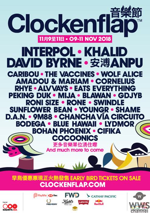 Cornelius、香港の音楽フェスティバル「Clockenflap 2018」に出演決定!台湾でのワンマンライブの詳細も発表。