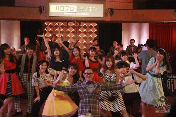 モーニング娘。'18が「GYAO!」オリジナル番組『ハロプロのモノホン!』の囲み取材に出席!JAZZバンドや和太鼓と異色のコラボ実現!!