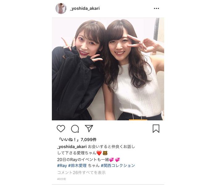 吉田朱里と鈴木愛理が仲良しツーショット公開!「推しがふたり。かわいいが溢れてる」とコメント殺到!!