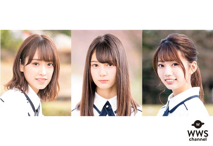 けやき坂46・小坂菜緒、佐々木久美、高本彩花がメインモデルで「TGC2018 A/W」に出演決定!
