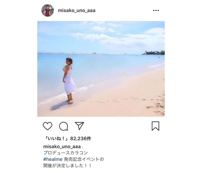 AAA・宇野実彩子が浜辺の白ワンピショット公開!「綺麗すぎます」と絶賛!!