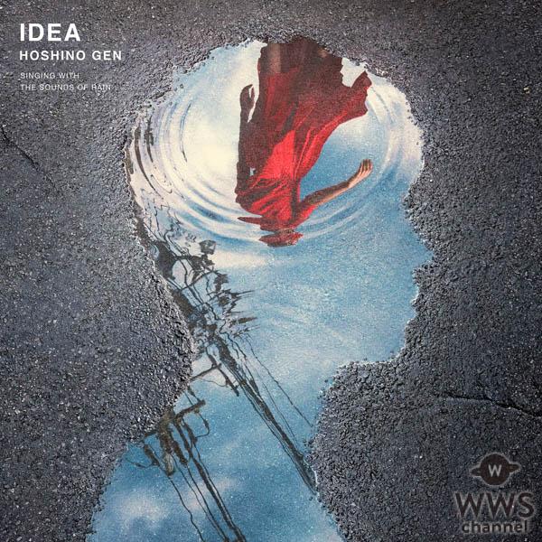 星野源、NHK連続テレビ小説『半分、青い。』主題歌の待望の新曲『アイデア』が8月20日(月)からついに配信リリース決定!!