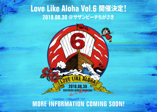aikoの夏の祭典、野外フリーライブ「Love Like Aloha vol.6」8月30日に開催決定!!