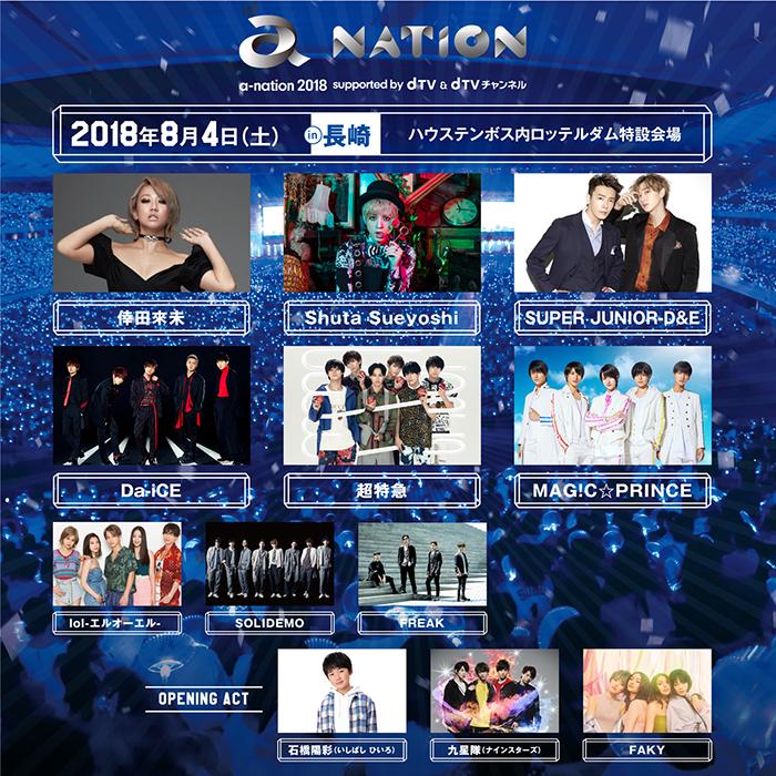 8月4日(土)「a-nation 2018」ハウステンボスにて開催!長崎公演のトップバッターは倖田來未に決定!!