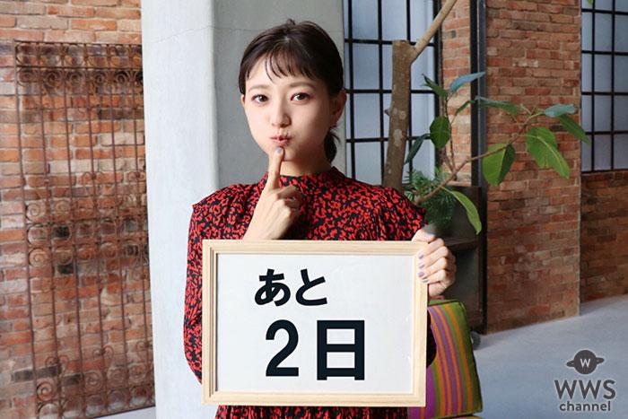 伊藤千晃、重大発表までのカウントダウンがスタート!!