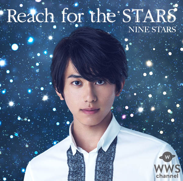 一番星に届け!九州で一番を目指すボーイズグループ、九星隊(ナインスターズ)の3rd シングル 「Reach for the STARS」のジャケ写公開!!