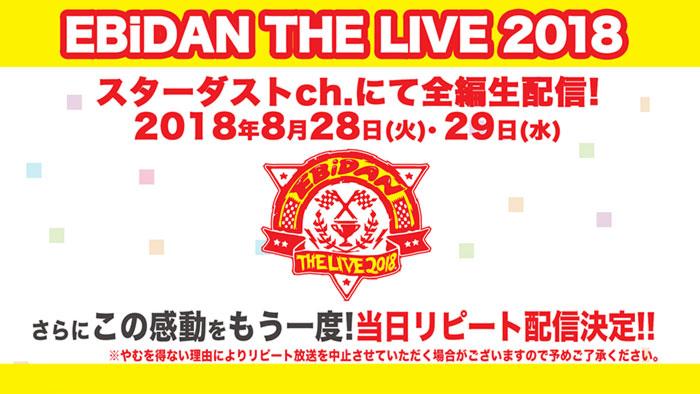 EBiDANのライブイベント「EBiDAN THE LIVE 2018 ~Summer Party~」の模様をスターダストチャンネルで生配信決定!!