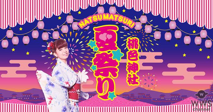 """春奈るな、ニューシングル「桃色タイフーン 」リリース記念で、MVで告知していた""""桃色神社夏祭り""""を開催!"""