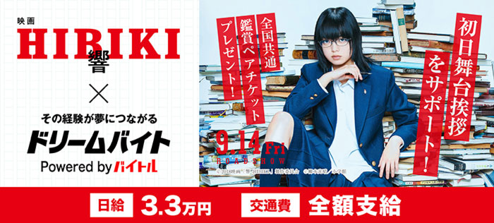 欅坂46・平手友梨奈主演、映画『響 -HIBIKI-』の初日舞台挨拶をサポートするアルバイトを大募集!