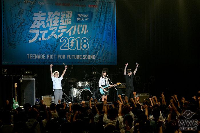髙橋ひかる、8月26日(日)に開催された『未確認フェスティバル2018』で開会宣言!