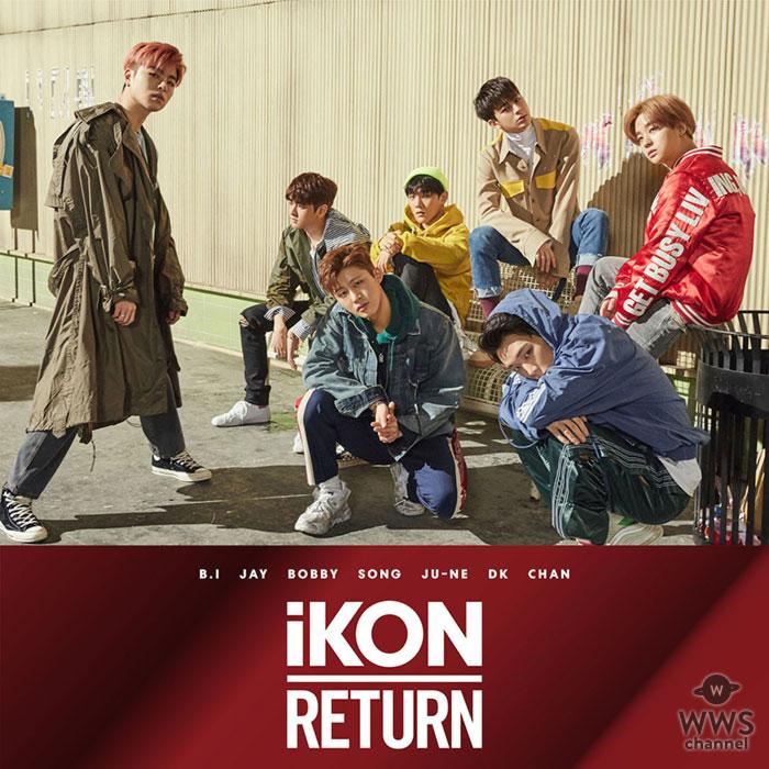 7人組ボーイズグループiKON、 ニューアルバム『RETURN』のジャケット写真公開!さらに2年ぶりとなるメンバー全員ハイタッチイベント開催決定!!