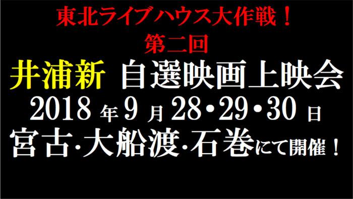東北ライブハウス大作戦!「第二回 井浦新 自選映画上映会」を2018年9月28・29・30日 宮古・大船渡・石巻にて開催!