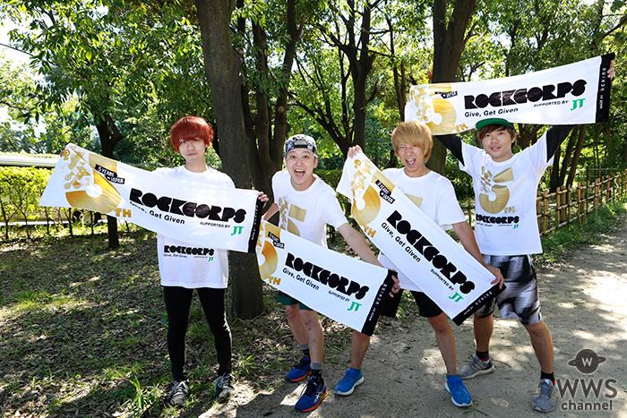 4人組ロックバンドKEYTALKが野鳥公園の維持管理ボランティアにサプライズ参加!「セレブレーションもこの愛を持って楽しく盛り上げていきましょう!」