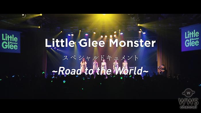 台湾・香港・ロンドンでの活動に密着した「Little Glee Monster スペシャルドキュメント~Road to the World~」をWOWOWでオンエア! 番組オープニング部分を番組サイトで先行公開中!