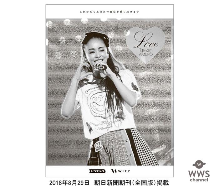 安室奈美恵にファンから感謝の気持ちを伝える新聞広告が掲載! 「これからもあなたの音楽を愛し続けます」