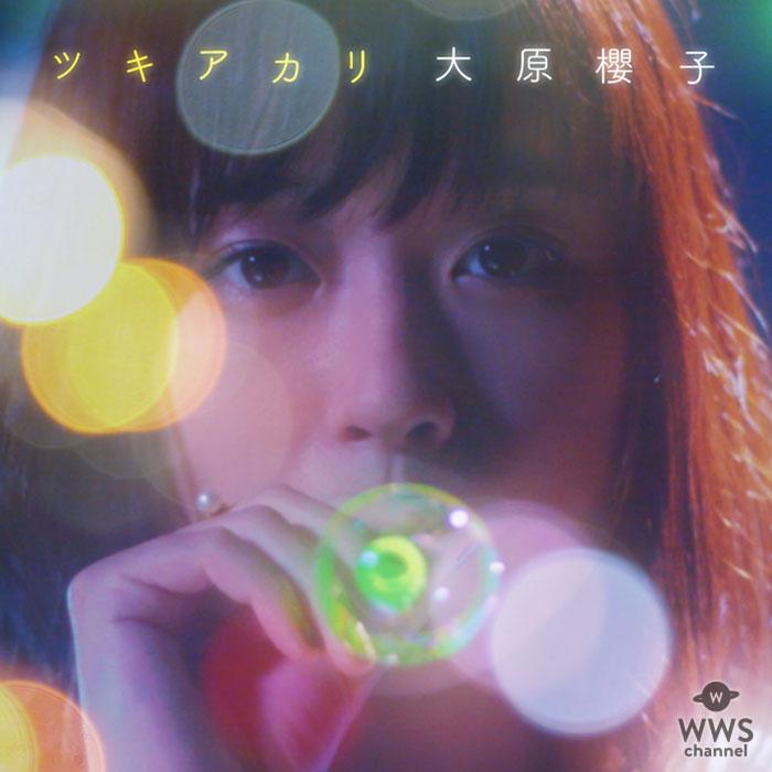 大原櫻子、人気のダンスポップナンバー「ツキアカリ」が ニュービジュアルとライブ音源が加わり配信シングルとしてリリース!