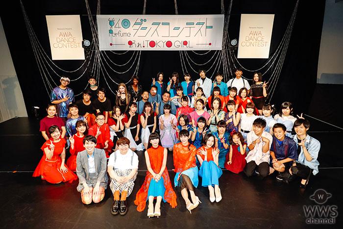 第4回 Perfumeダンスコンテスト ~踊れ!TOKYO GIRL~」「AWA DANCE CONTEST」合同開催の決勝イベントでグランプリが決定!