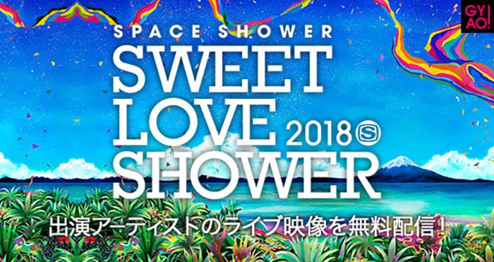 「GYAO!」にて夏の野外ロックフェス『SPACE SHOWER SWEET LOVE SHOWER 2018』無料配信が決定! KANA-BOON 、KEYTALK、降谷建志らのライブ&コメント映像を配信!!