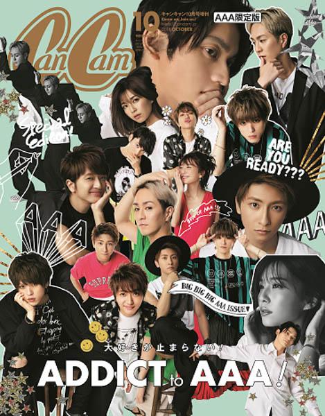 CanCam10月号 「AAA」特集はクールとポップの2冊発売!