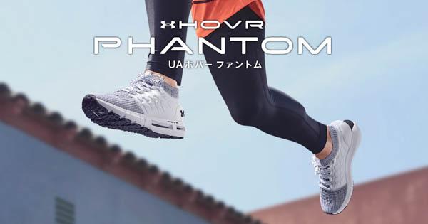 「長澤まさみ×UNDER ARMOUR」 第三弾新PVが公開!長澤まさみが、フットウェア『UA ホバー』とともに意志をもって闘う!!