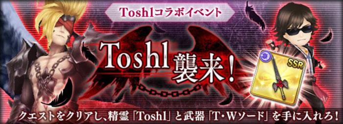 『オデスト』サウンドプロデューサー龍玄とし【Toshl (X JAPAN)】魔夏のROCK祭り開催を記念し、「Toshl襲来」復刻&「光のToshl降臨」を開催!!